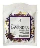 Маска альгинатная для чувствительной кожи Anskin Herb Lavender Modeling Mask 25г: фото